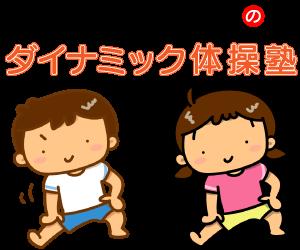 ダイナミック体操塾