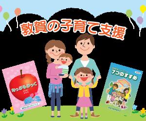 敦賀の子育て情報